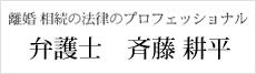 斉藤弁護士サイト